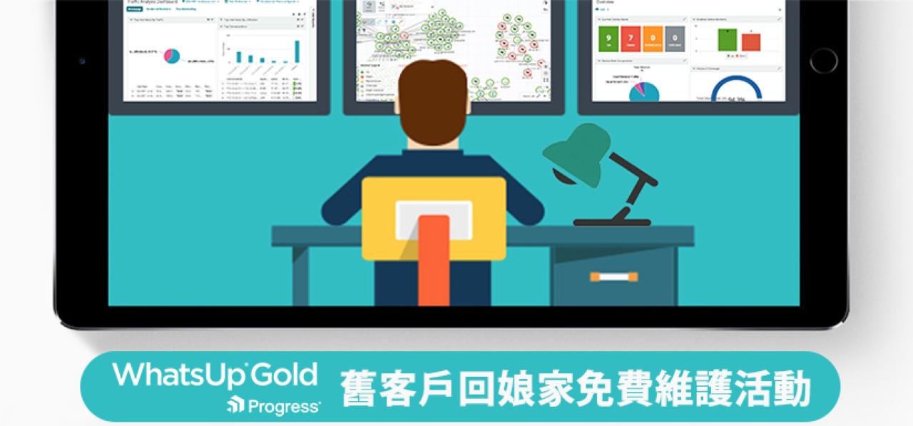 WhatsUp Gold 舊客戶回娘家免費服務方案